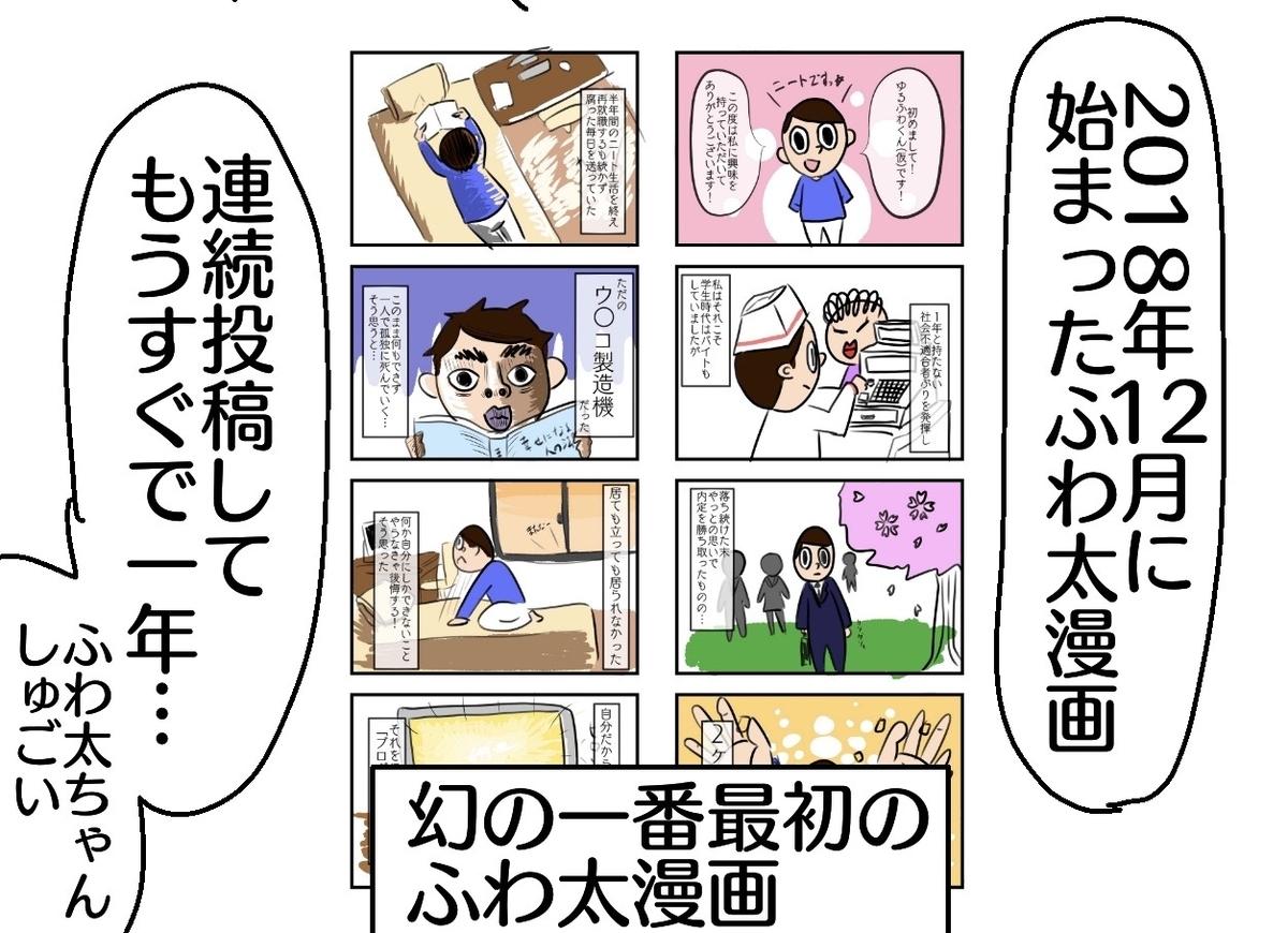 f:id:YuruFuwaTa:20190930191532j:plain