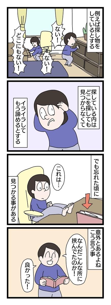 f:id:YuruFuwaTa:20191001181725j:plain