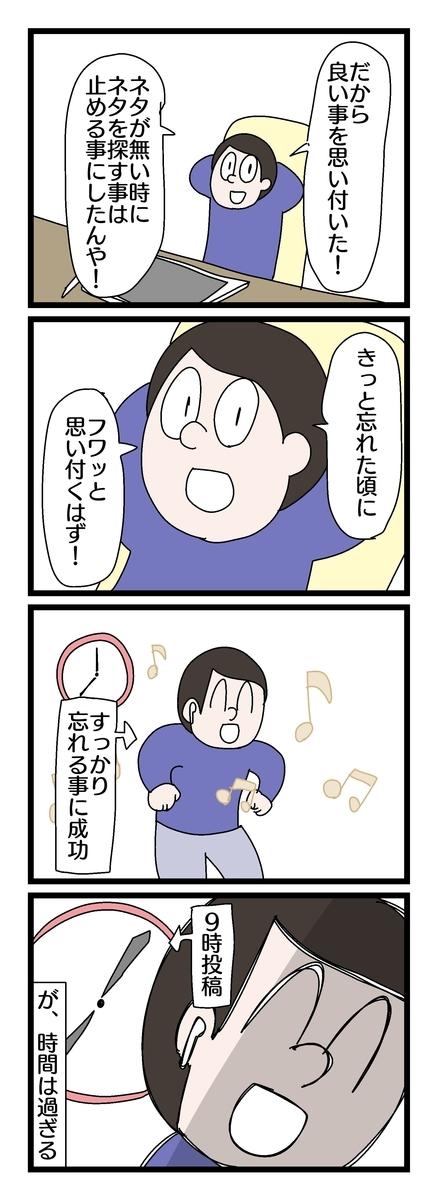 f:id:YuruFuwaTa:20191001181732j:plain