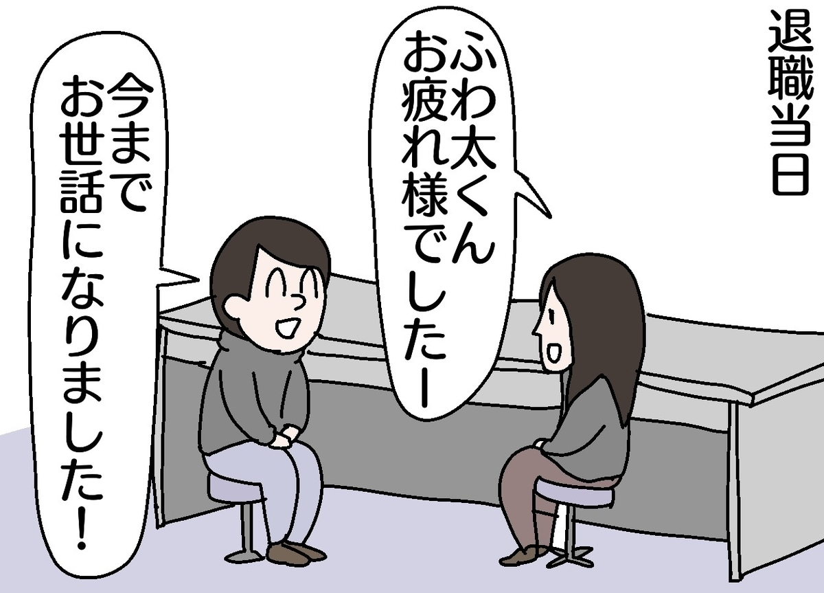 f:id:YuruFuwaTa:20191002164836j:plain