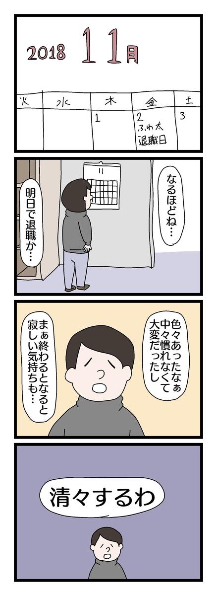 f:id:YuruFuwaTa:20191002164847j:plain