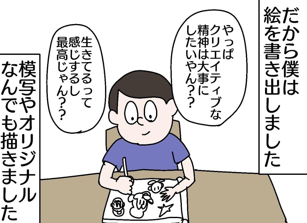 f:id:YuruFuwaTa:20191003183958j:plain