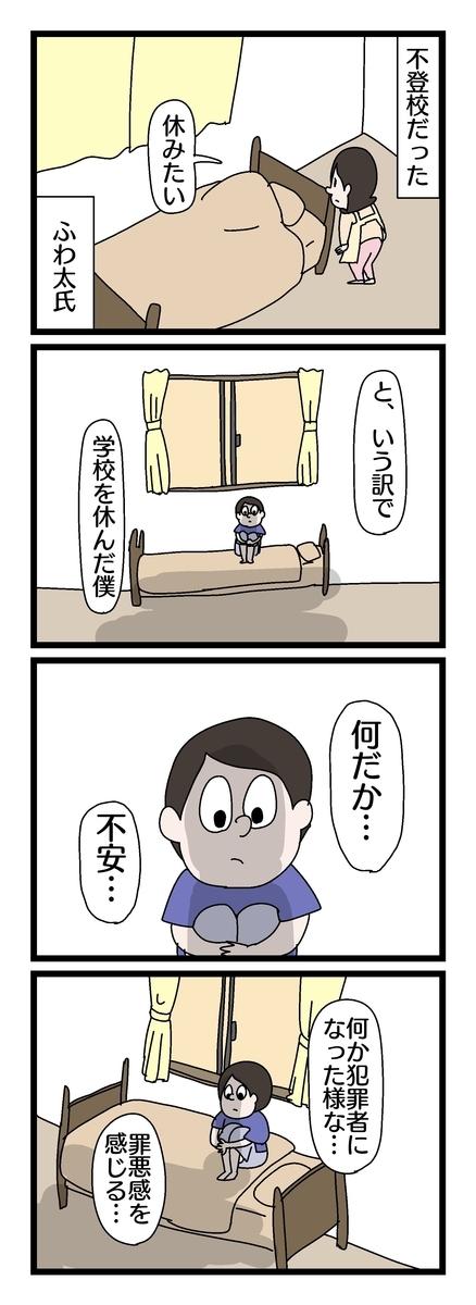 f:id:YuruFuwaTa:20191008004051j:plain