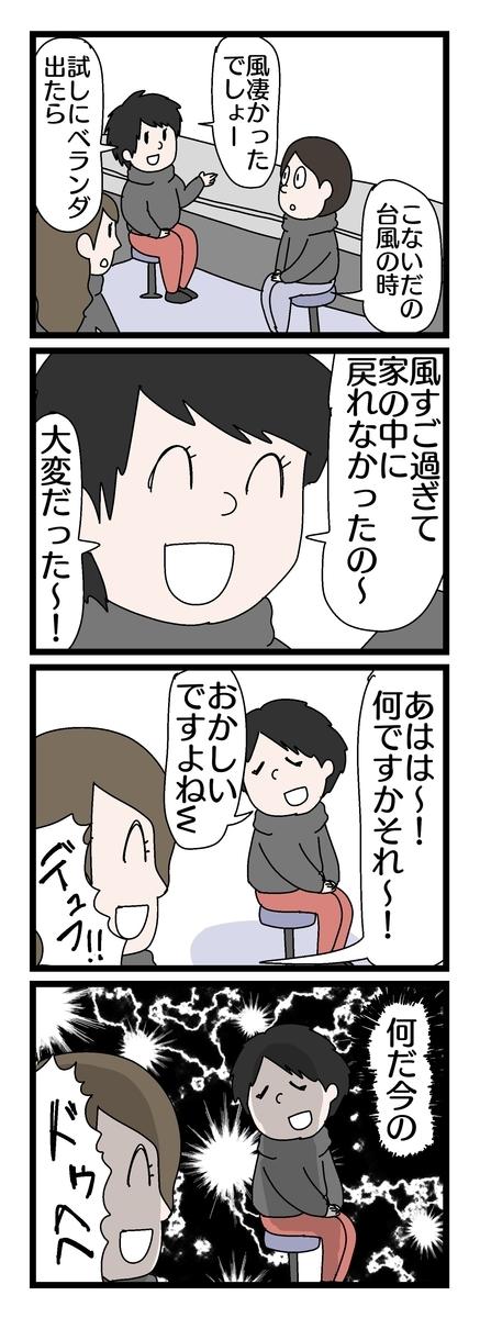 f:id:YuruFuwaTa:20191008234834j:plain