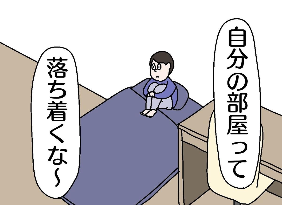 f:id:YuruFuwaTa:20191010160630j:plain