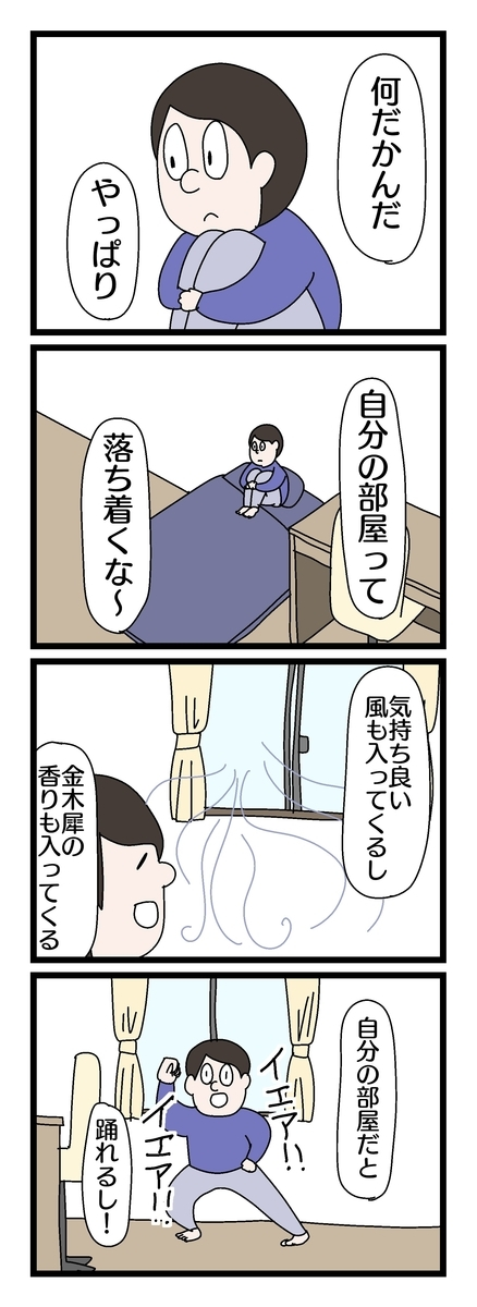 f:id:YuruFuwaTa:20191010160641j:plain