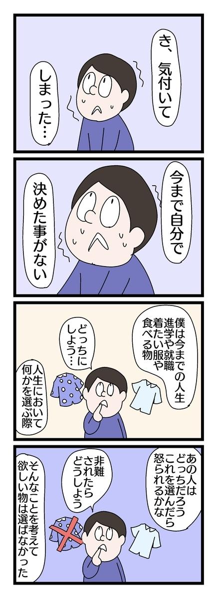 f:id:YuruFuwaTa:20191011162917j:plain