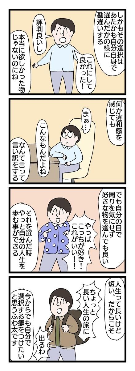 f:id:YuruFuwaTa:20191011162923j:plain