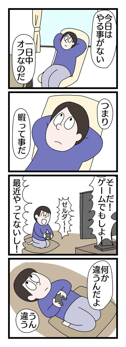 f:id:YuruFuwaTa:20191015150555j:plain
