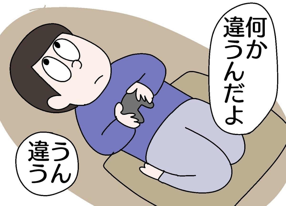f:id:YuruFuwaTa:20191015150602j:plain