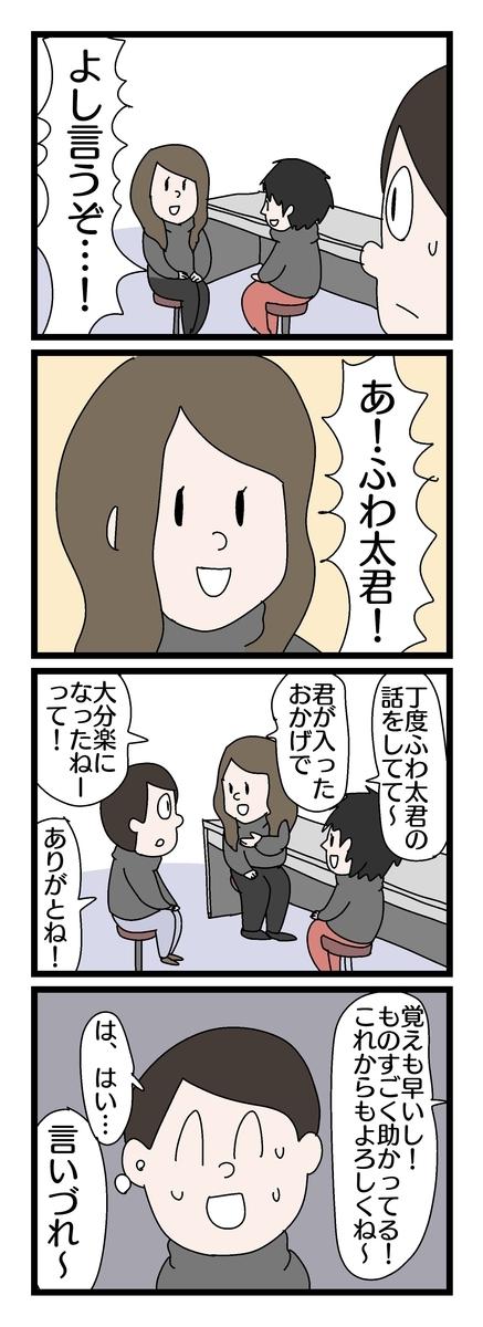 f:id:YuruFuwaTa:20191016164809j:plain