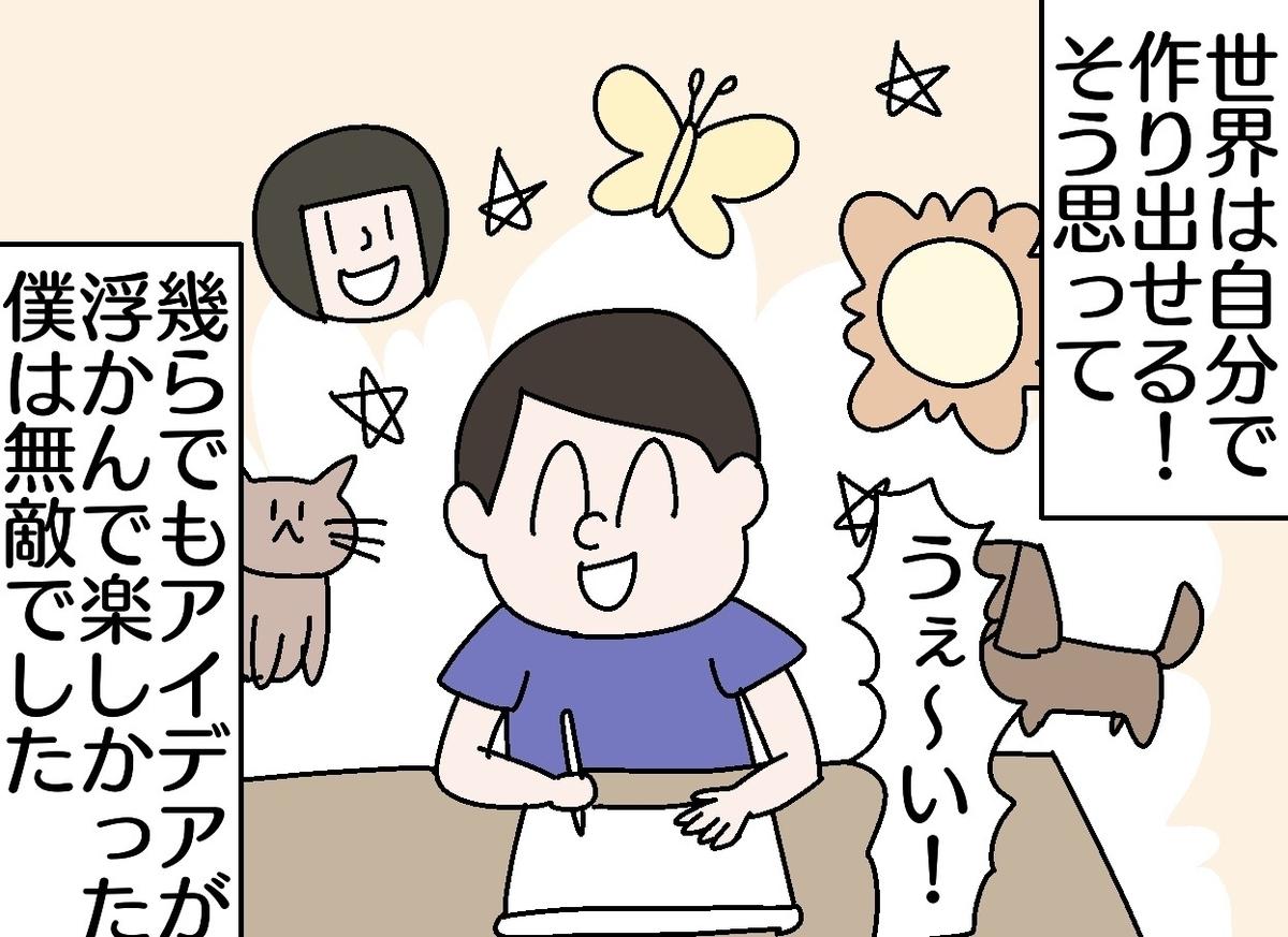 f:id:YuruFuwaTa:20191018152219j:plain