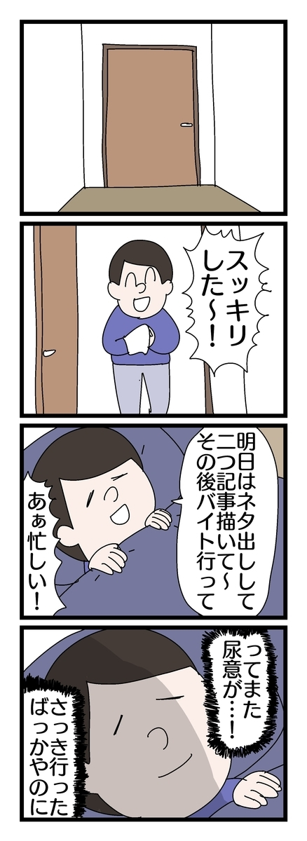 f:id:YuruFuwaTa:20191021183545j:plain