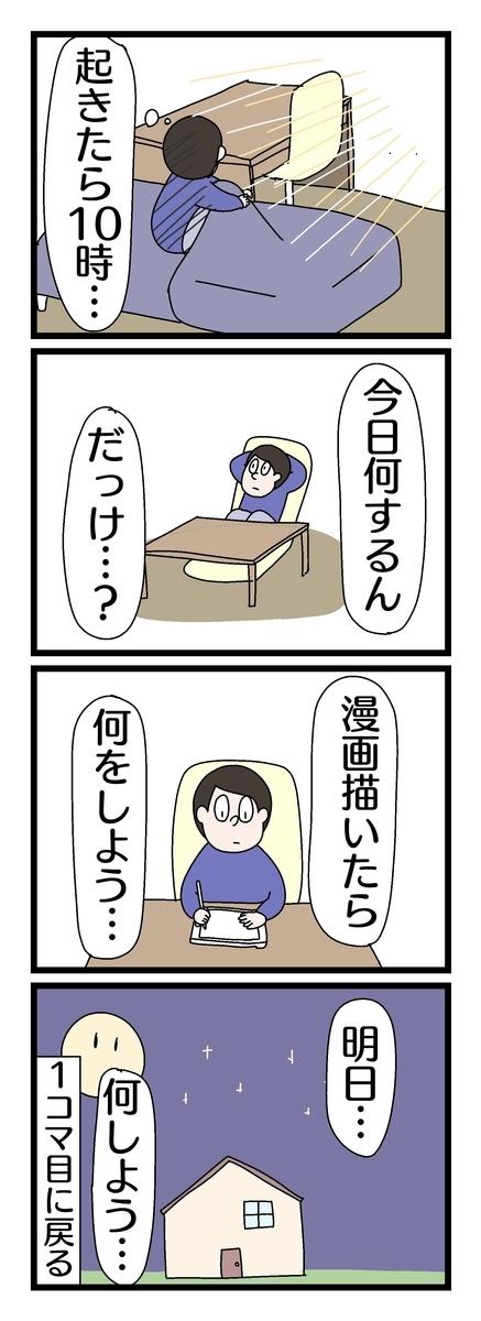 f:id:YuruFuwaTa:20191028183730j:plain