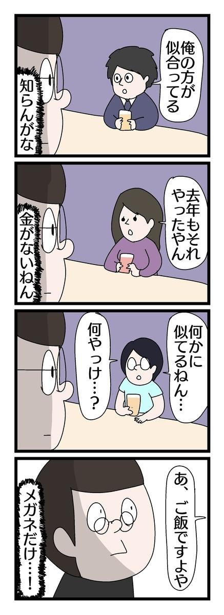 f:id:YuruFuwaTa:20191029185429j:plain