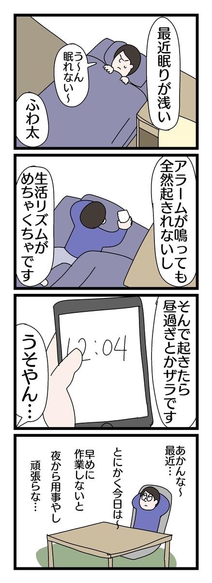 f:id:YuruFuwaTa:20191030164408j:plain