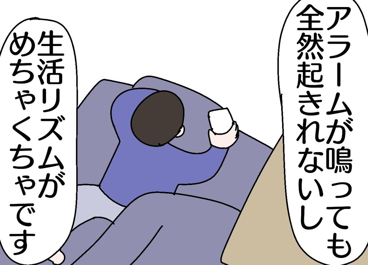 f:id:YuruFuwaTa:20191030164422j:plain