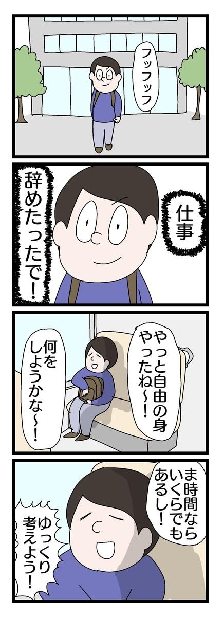 f:id:YuruFuwaTa:20191102165734j:plain