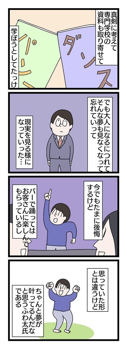 f:id:YuruFuwaTa:20191102170301j:plain