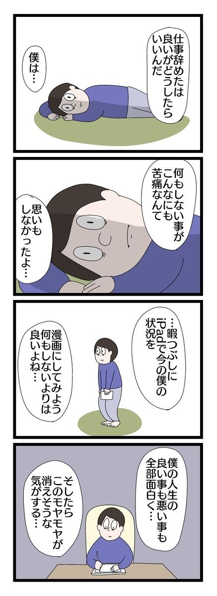 f:id:YuruFuwaTa:20191104194222j:plain