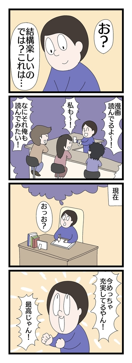 f:id:YuruFuwaTa:20191104194228j:plain