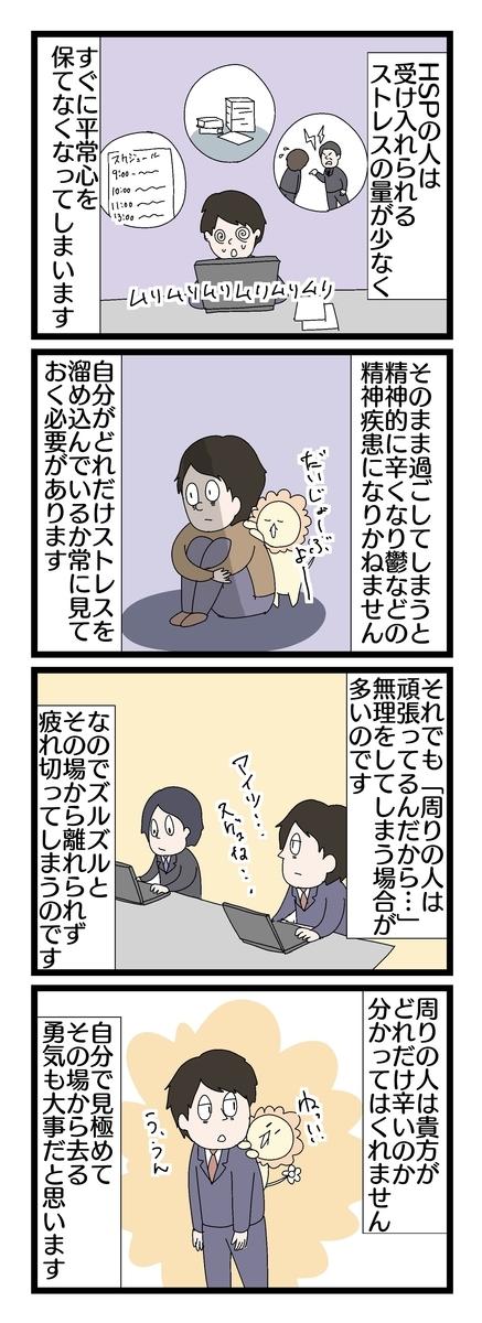 f:id:YuruFuwaTa:20191108182846j:plain