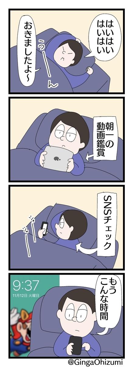 f:id:YuruFuwaTa:20191112143158j:plain
