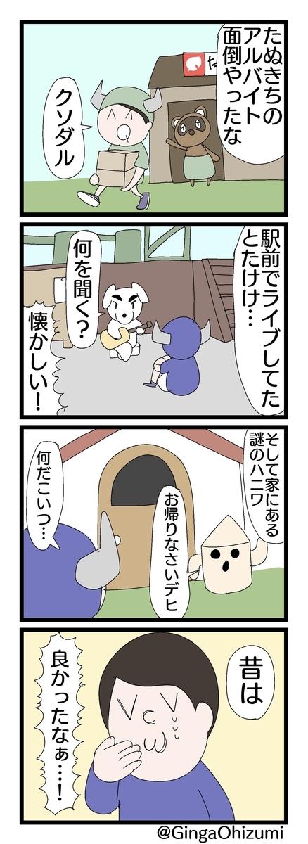 f:id:YuruFuwaTa:20191114163254j:plain