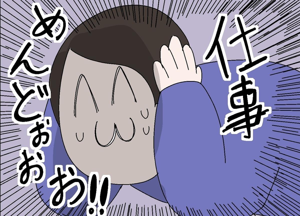 f:id:YuruFuwaTa:20191115151909j:plain