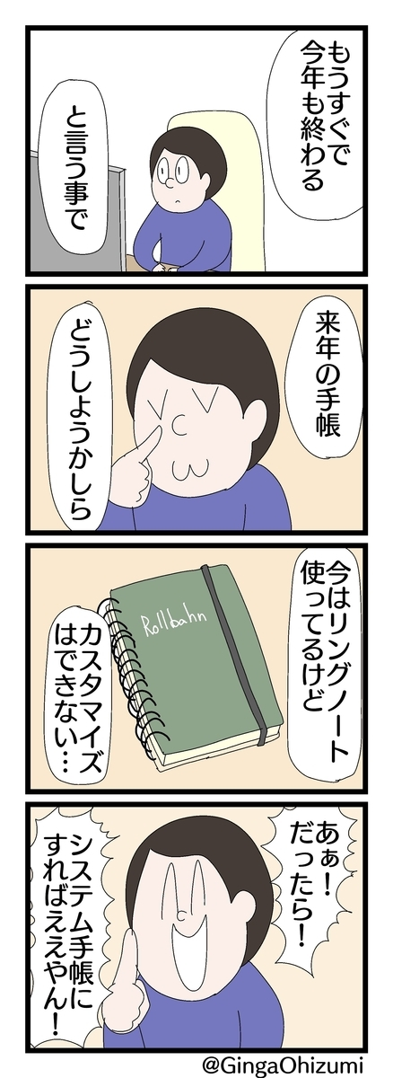 f:id:YuruFuwaTa:20191123154317j:plain