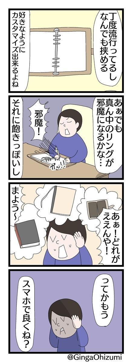 f:id:YuruFuwaTa:20191123154325j:plain