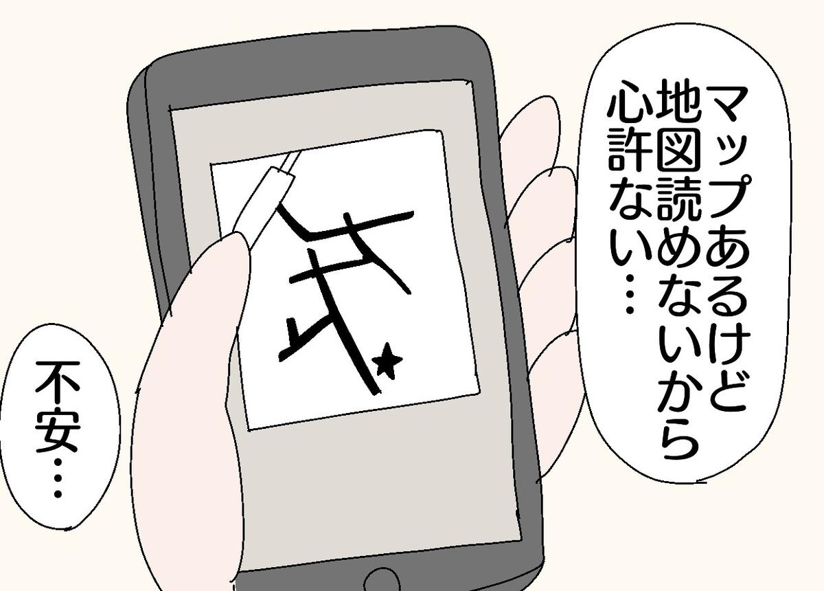 f:id:YuruFuwaTa:20191128162046j:plain