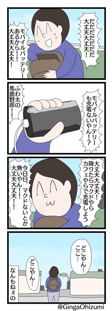 f:id:YuruFuwaTa:20191128162052j:plain