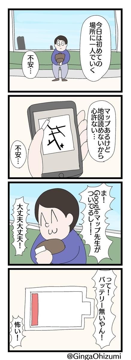 f:id:YuruFuwaTa:20191128162100j:plain