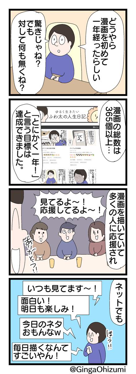 f:id:YuruFuwaTa:20191130165202p:plain
