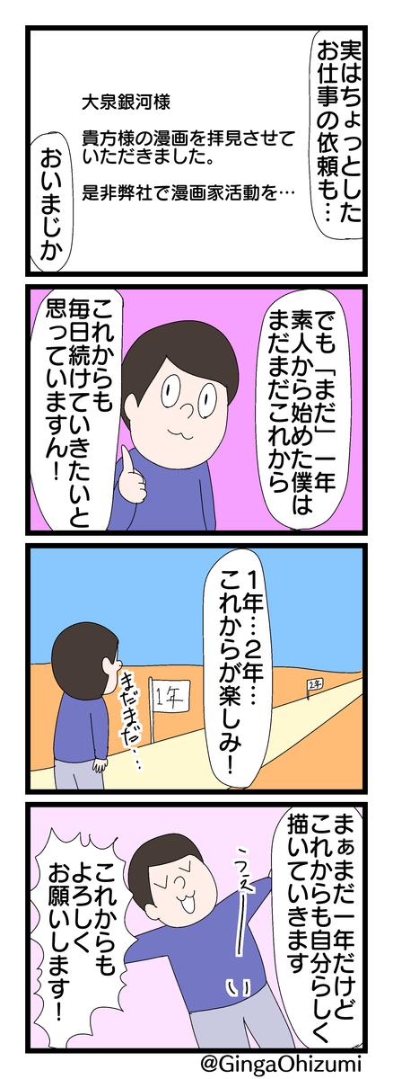 f:id:YuruFuwaTa:20191130165211p:plain