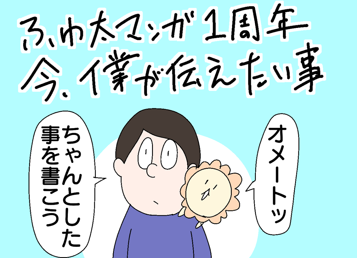 f:id:YuruFuwaTa:20191203150946p:plain