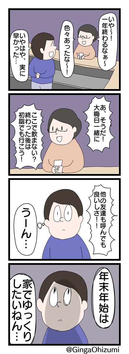 f:id:YuruFuwaTa:20191209183734p:plain