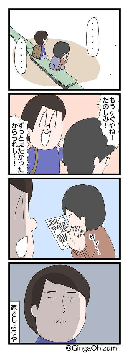 f:id:YuruFuwaTa:20191210180035p:plain