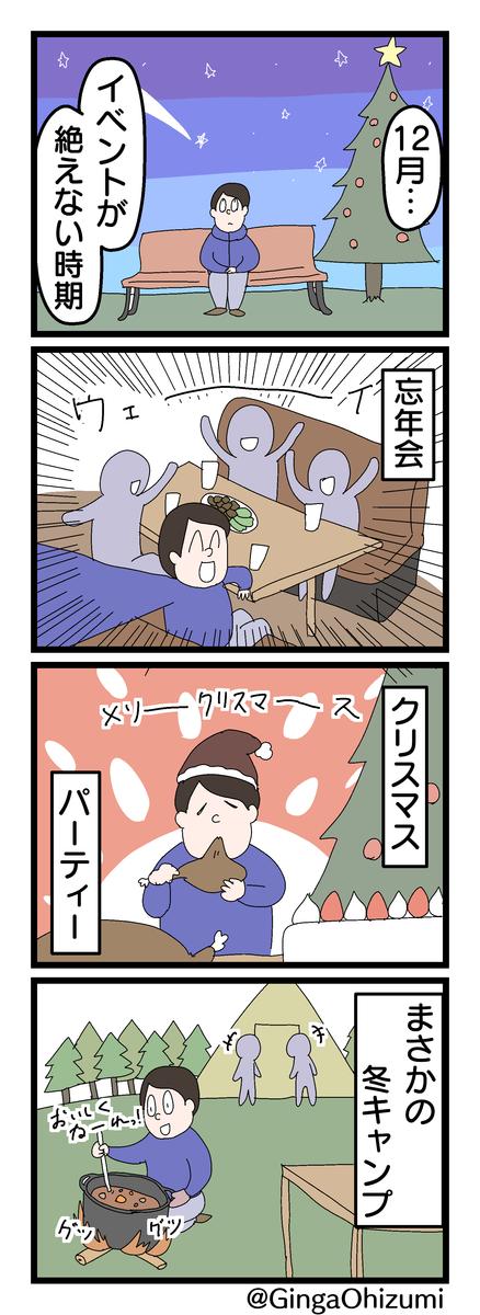 f:id:YuruFuwaTa:20191213161553p:plain