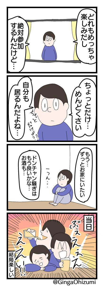 f:id:YuruFuwaTa:20191213161610p:plain