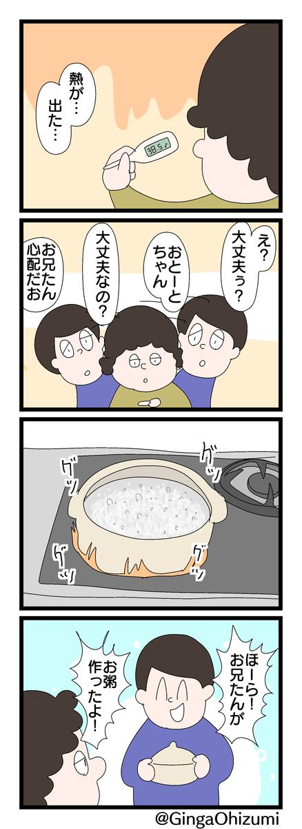f:id:YuruFuwaTa:20191217201140p:plain