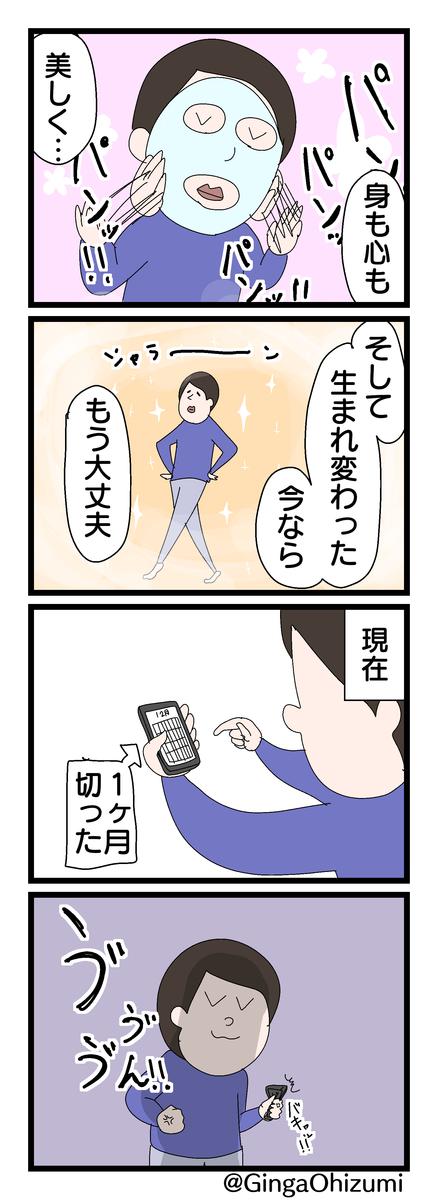 f:id:YuruFuwaTa:20191220164704p:plain