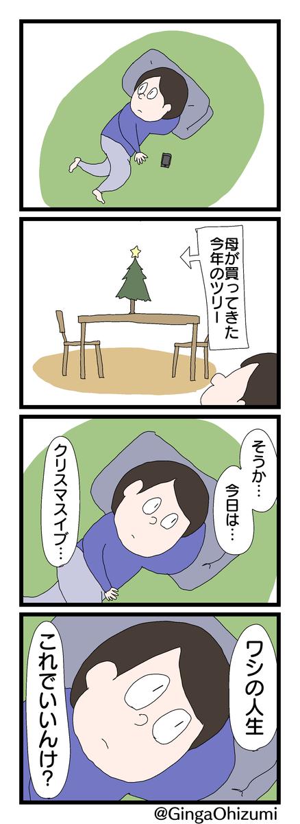 f:id:YuruFuwaTa:20191224165802p:plain