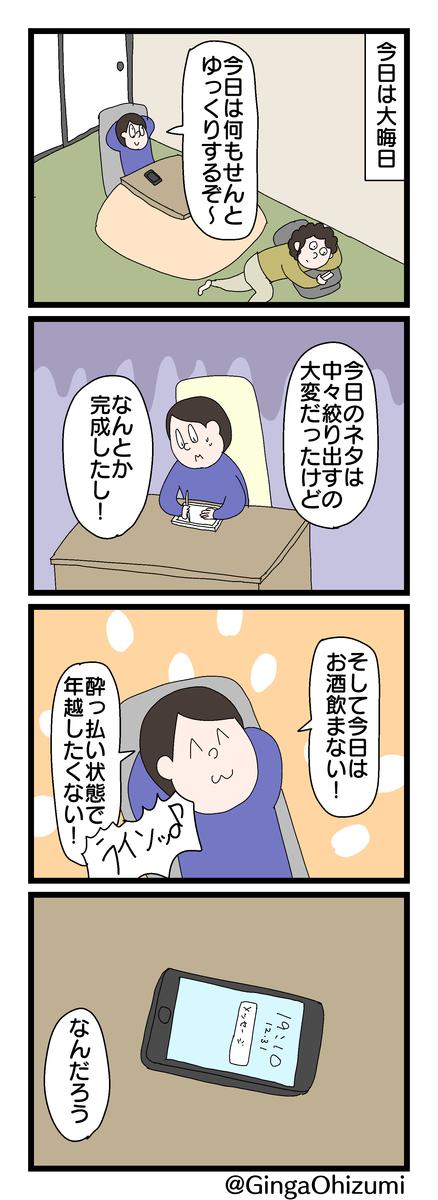 f:id:YuruFuwaTa:20200101162013p:plain