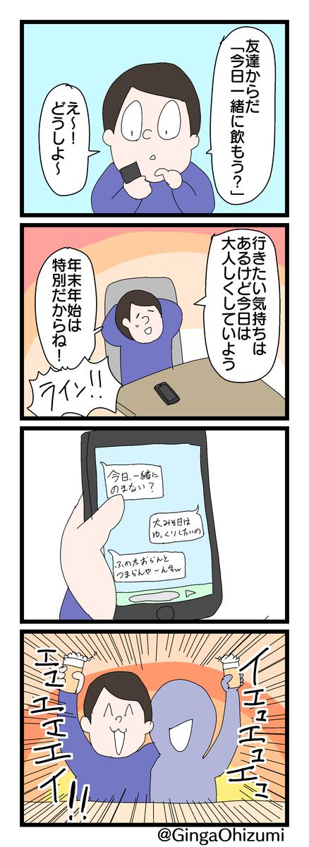 f:id:YuruFuwaTa:20200101162032p:plain