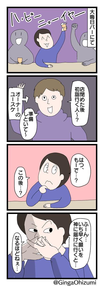 f:id:YuruFuwaTa:20200102201346p:plain