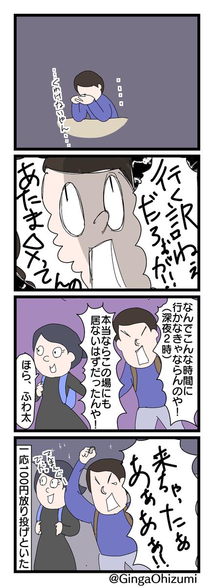 f:id:YuruFuwaTa:20200102201405p:plain
