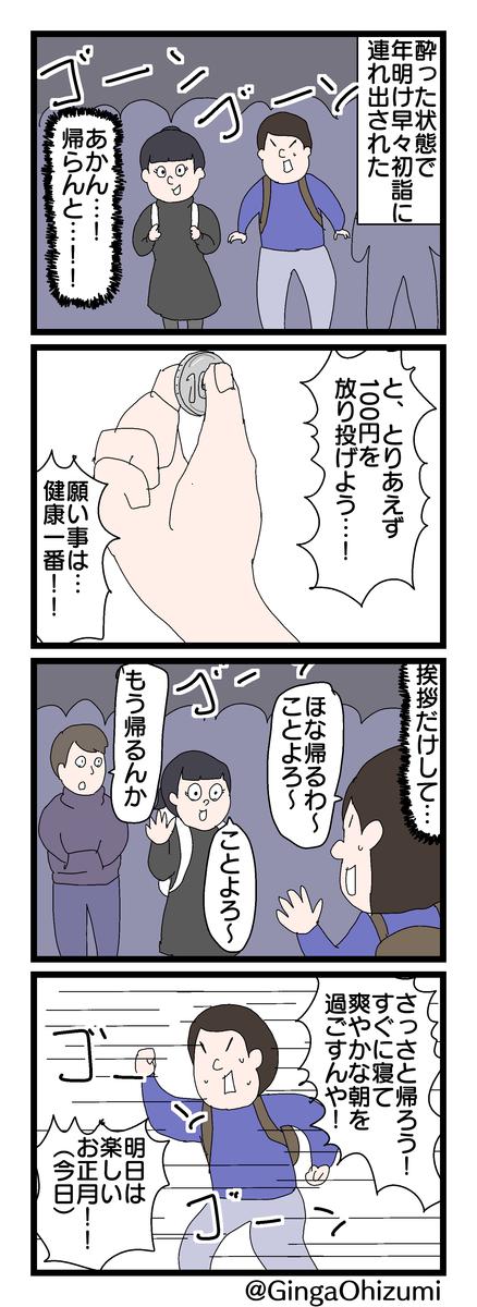 f:id:YuruFuwaTa:20200104114312p:plain