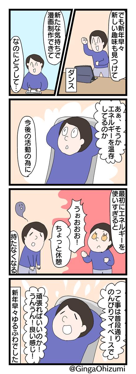 f:id:YuruFuwaTa:20200107111601p:plain